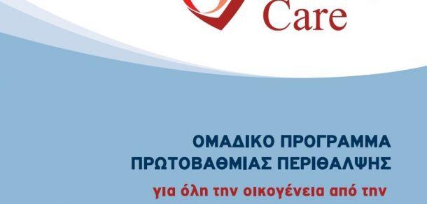 ΑΝΑΚΟΙΝΩΣΗ Νο 27 – ΑΝΑΝΕΩΣΗ ΟΜΑΔΙΚΟΥ ΑΣΦΑΛΙΣΤΙΚΟΥ ΠΡΟΓΡΑΜΜΑΤΟΣ ΣΥΛΛΟΓΟΥ 2021
