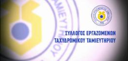 ΣΥΛΛΟΓΟΣ ΝΤΤ – ΕΠΙΣΤΟΛΗ Νο 25 – ΤΑΜΕΙΟ ΕΠΑΓΓΕΛΜΑΤΙΚΗΣ ΑΣΦΑΛΙΣΗΣ EUROBANK